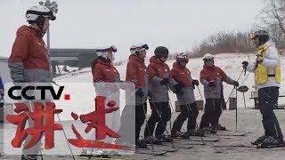 《讲述》 20190601 系列节目《我奋斗·我幸福》 农民滑雪队  CCTV科教