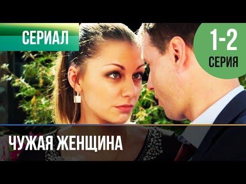 ▶️ Чужая женщина 1 и 2 серия - Мелодрама | Фильмы и сериалы - Русские мелодрамы