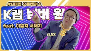 [빛마루 온라인 오픈캠퍼스 7탄] 한국어로 랩 잘하는 …
