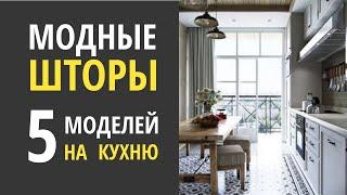Модные шторы 2019.5 моделей штор на КУХНЮ, которые в тренде