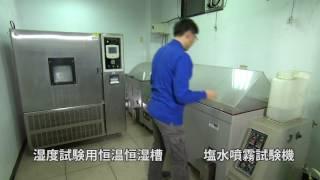 安東グループ・常栄機械 品質マネジメントシステム