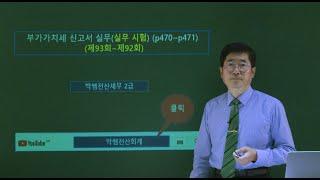 [박쌤전산세무2급] 제41강. 부가가치세 신고서 실무(…