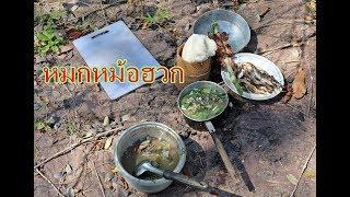 ลุยลาว EP48:หมกหม้อฮวก ปิ้งหมูป่า ปิ้งปลา  กินข้าวป่าริมห้วย ตาดงาม