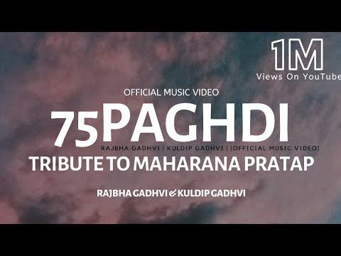 75 Paghdi | A Tribute To Maharana Pratap | Full HD Video | Rajbha Gadhvi Gir | Kuldip Gadhvi