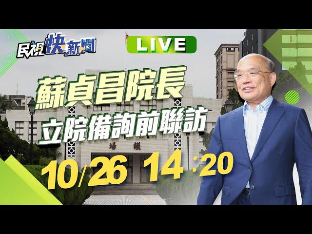 1026行政院長蘇貞昌立院備詢前聯訪|民視快新聞|