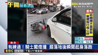騎士闖燈撞汽車 膝落地後瞬間起身落跑