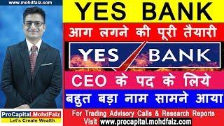 YES BANK SHARE NEWS  आग लगने की पूरी तैयारी CEO के पद के लिये बहुत बड़ा नाम सामने आया