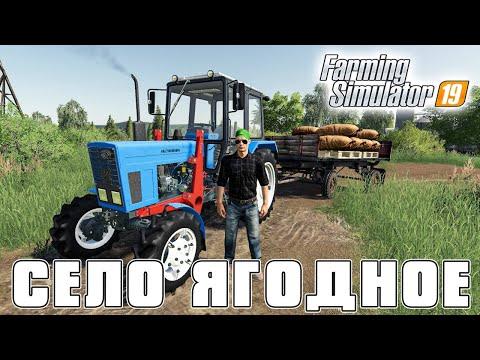 Farming Simulator 19 : Село Ягодное ● Первые Работы в Колхозе