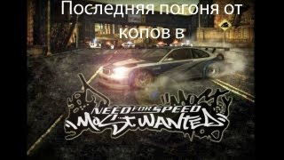 ��������� ������ �� ����� � NFS: Most Wanted (2005)