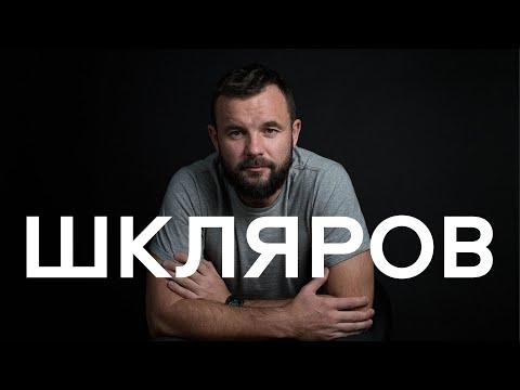 Политтехнолог Виталий Шкляров о Берни Сандерсе и Навальном / Стримы Пространства Политика