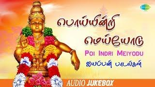 Poi Indri Meiyodu | Ayyappan Songs | Velmurugan, Madhu Balakrishnan, Karthik | Santhosh Chandrabose