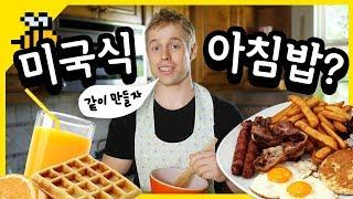미국인의 평범한 아침식사는?