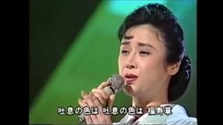 小林幸子 - 福寿草