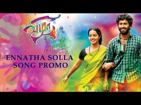 Ennatha Solla Song Promo | Vizha | Tamil Movie | Mahendran | Malavika Menon | Sri Thenandal Films