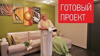 Из однушки в двушку - 53 кв.м. Авторский дизайн интерьера квартиры для пожилой пары.(, 2016-08-25T11:18:57.000Z)