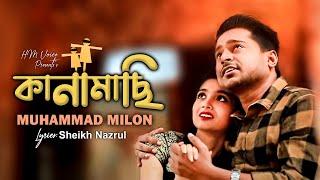 Kanamasi Milon Mp3 Song Download