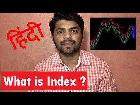 What is Index in Stock Market ? [hindi] - इंडेक्स क्या है ?