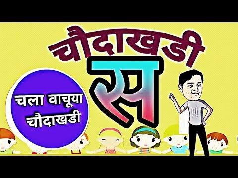 चौदाखडी वाचन स अक्षराची चौदाखडी  choudakhadi vachan by mhschoolteacher