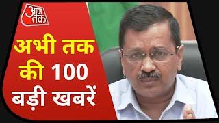 Hindi News Live: देश-दुनिया की शाम की 100 बड़ी खबरें I Non Stop 100 I Top 100 I Apr 18, 2021