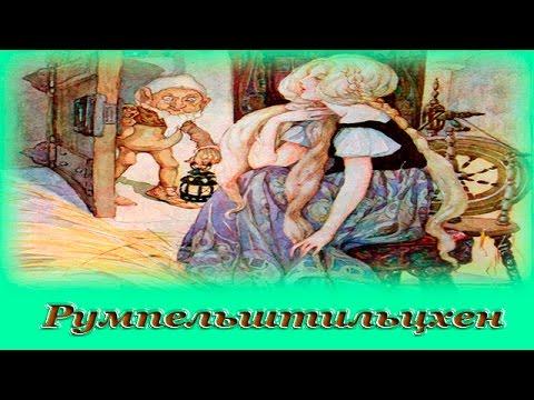 """""""Румпельштильцхен"""" - Аудио сказка для детей (Братья Гримм)"""