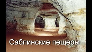 Саблино.  Пещера в Саблино Левобережная. Ленинградская область.