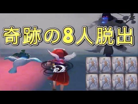 【第五人格】8VS2で魅せる奇跡の全員脱出!【Identity V】