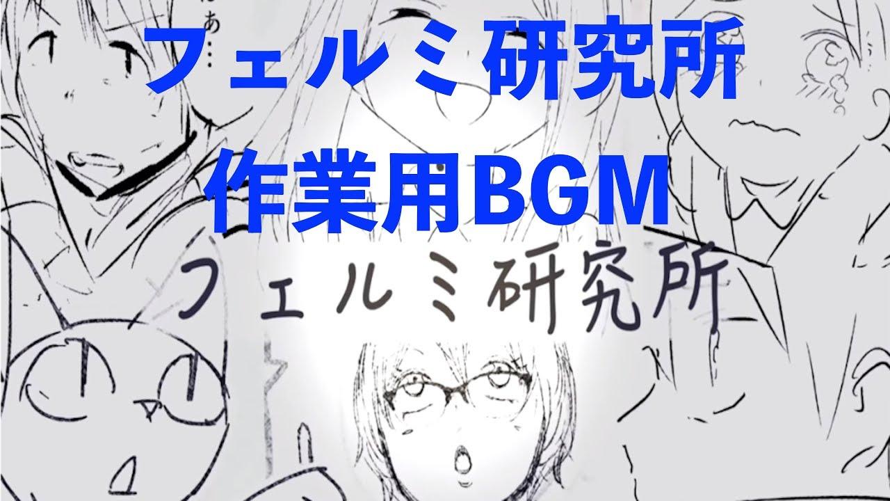 Bgm フェルミ 研究 所