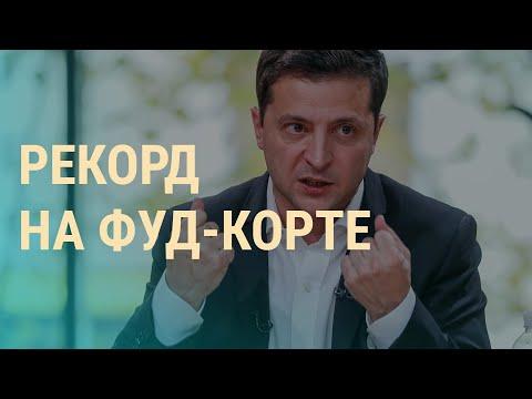 Все вопросы к Зеленскому | ВЕЧЕР | 10.10.19