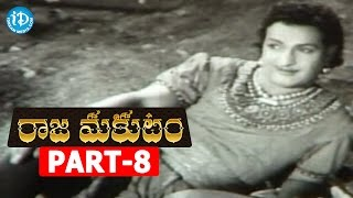 Raja Makutam Full Movie Part 8 || NTR, Kannamba, Rajasulochana || B Narasimha Reddy || Master Venu