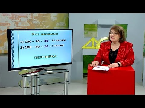 МАТЕМАТИКА (3 клас) 02-04-2020