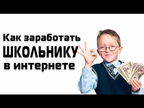 Как заработать деньги в интернете школьнику не вкладывая денег заработать в интернете 50 рублей сейчас