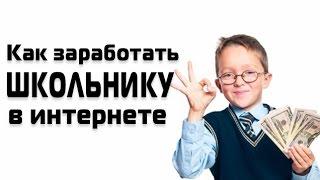Как заработать в интернете 1000 рублей за 10 минут. | Заработок в интернете 2018