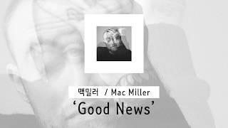 [가사 번역] 맥 밀러 (Mac Miller) - Good News