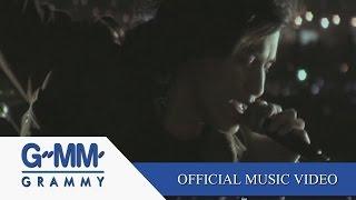 อย่าอยู่คนเดียว - Zeal【OFFICIAL MV】