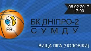 """БК """"Дніпро""""-2 - БК """"СумДУ"""". Вища ліга 2016/2017"""