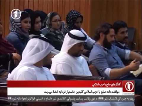 Afghanistan Institute of Peace Conference By 1TV