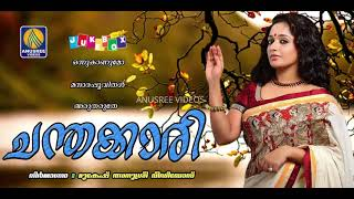 ചന്തക്കാരി | Chandhakaari | Malayalam Love Songs | Folk Songs Malayalam | Latest Songs