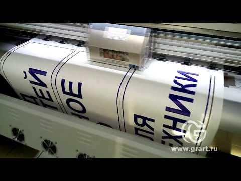 Широкоформатная печать на плёнке. Баннер.