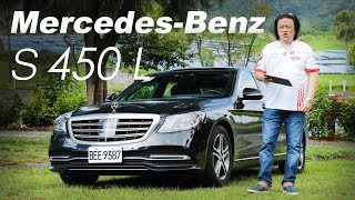 集智能與奢華於一體!Mercedes-Benz S450L|新車試駕