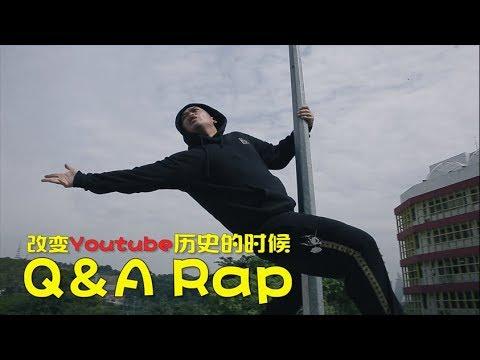 改变youtube 的历史,Q&A Rap