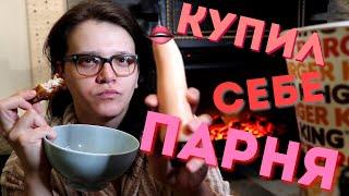 МУКБАНК KFC 🍔 / СЕКС-ШОП - МОЙ ПЕРВЫЙ РАЗ