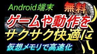 無料で仮想メモリを作成して高速化・Androidスマホ端末で重いゲームや動作をサクサク快適に軽くする(ハルチャンネル) screenshot 4