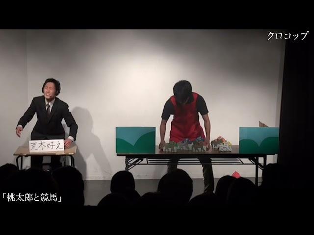 【クロコップ】コント「桃太郎と競馬」2013.11.6(水)ケイダッシュステージシルバーライブより