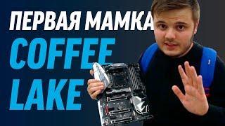 ОБНЮХИНГ | AORUS Z370 GAMING 7 – ПЕРВАЯ ПОД COFFEE LAKE