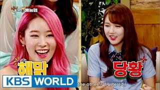 Collaboration of Yerin's singing and Chahee's pen beat [Happy Together/2016.08.18]