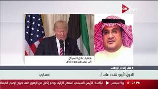 عادل الحميدان: موقف الدول الداعية لمكافحة الإرهاب بشأن قطر حتى الآن ثابت وقطر لم تتقدم لحل الأزمة