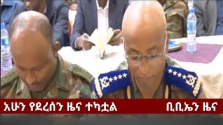BBN Daily Ethiopian News April 4, 2018