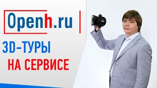 3D-туры   Аренда и продажа недвижимости   Openh.ru