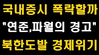 삼성전자, 국내증시 폭락할까 / 연준 파월의 경고 / …