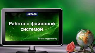 УРОК 04.  Работа с файловой системой (6 класс)